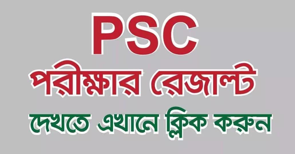 All Result BD PSC Result 2019