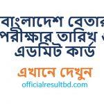 Bangladesh Betar Exam Date 2019