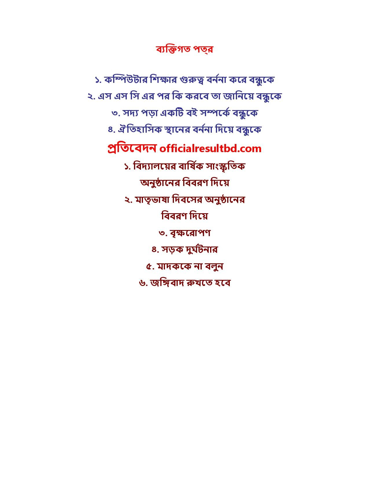 All Board SSC Bangla 2nd Paper Suggestion 2020