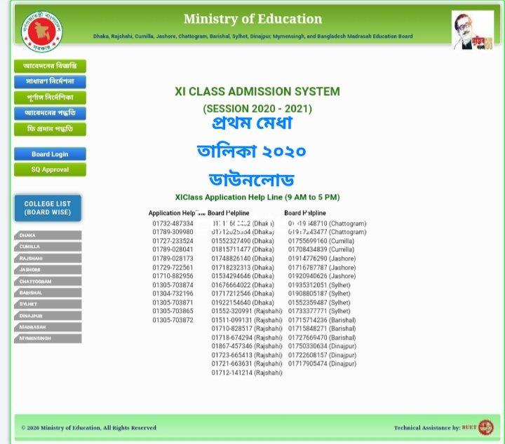 College admission test first merit list result