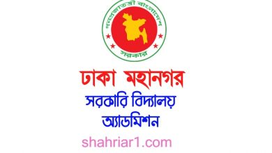 Dhaka Govt School Admission Circular 2021 & Lottery Result 2021 PDF Download
