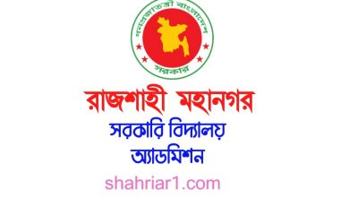 Rajshahi Govt School Admission Circular 2021 & Lottery Result 2021 PDF Download
