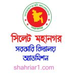Sylhet Govt School Admission Circular 2021 & Lottery Result 2021 PDF Download
