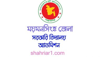 Mymensingh Govt School Admission Circular 2021 & Lottery Result 2021 PDF Download