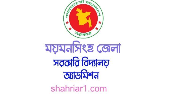 Mymensingh Govt School Admission Circular 2021 & Lottery Result 2021 PDF Download