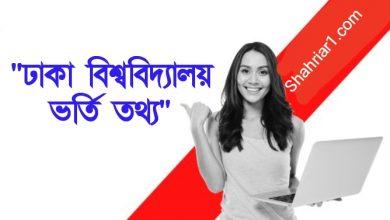 DU Admission Circular 2021 PDF - Dhaka University All Unit Admission Notice 2021