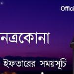 নেত্রকোণা জেলার সেহরি ও ইফতারের সময়সূচি ২০২১ Ramadan Calendar 2021 Netrokona Sehri & Iftar Time
