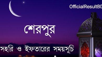 শেরপুর জেলার সেহরি ও ইফতারের সময়সূচি ২০২১ Ramadan Calendar 2021 Sherpur Sehri & Iftar Time