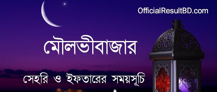 মৌলভীবাজার জেলার সেহরি ও ইফতারের সময়সূচি ২০২১ Ramadan Calendar 2021 Moulvibazar Sehri & Iftar Time