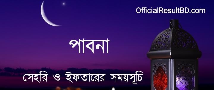 পাবনা জেলার সেহরি ও ইফতারের সময়সূচি ২০২১ Ramadan Calendar 2021 Pabna Sehri & Iftar Time