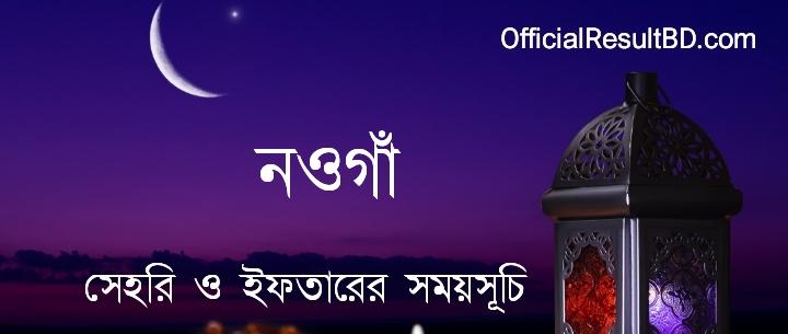 নওগাঁ জেলার সেহরি ও ইফতারের সময়সূচি ২০২১ Ramadan Calendar 2021 Naogaon Sehri & Iftar Time