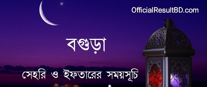 বগুড়া জেলার সেহরি ও ইফতারের সময়সূচি ২০২১ Ramadan Calendar 2021 Bogura Sehri & Iftar Time