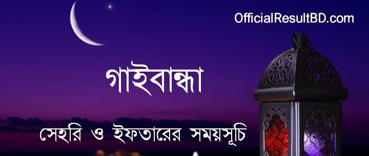 গাইবান্ধা জেলার সেহরি ও ইফতারের সময়সূচি ২০২১ Ramadan Calendar 2021 Gaibandha Sehri & Iftar Time