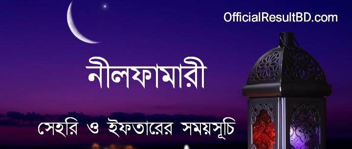 নীলফামারী জেলার সেহরি ও ইফতারের সময়সূচি ২০২১ Ramadan Calendar 2021 Nilphamari Sehri & Iftar Time