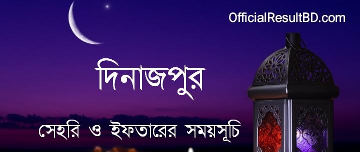 দিনাজপুর জেলার সেহরি ও ইফতারের সময়সূচি ২০২১ Ramadan Calendar 2021 Dinajpur Sehri & Iftar Time