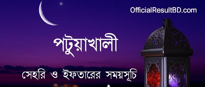 পটুয়াখালী জেলার সেহরি ও ইফতারের সময়সূচি ২০২১ Ramadan Calendar 2021 Patuakhali Sehri & Iftar Time