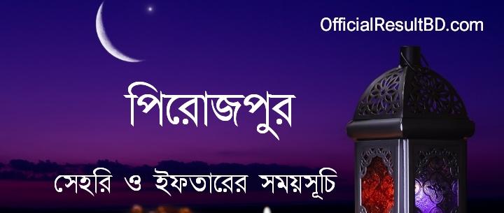 পিরোজপুর জেলার সেহরি ও ইফতারের সময়সূচি ২০২১ Ramadan Calendar 2021 Pirojpur Sehri & Iftar Time