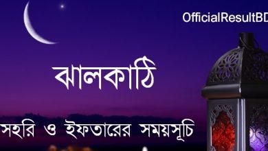 ঝালকাঠি জেলার সেহরি ও ইফতারের সময়সূচি ২০২১ Ramadan Calendar 2021 Jhalokati Sehri & Iftar Time