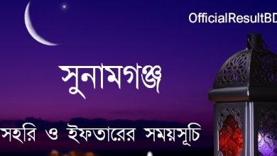 সুনামগঞ্জ জেলার সেহরি ও ইফতারের সময়সূচি ২০২১ Ramadan Calendar 2021 Sunamganj Sehri & Iftar Time
