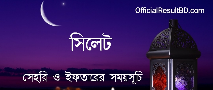 সিলেট জেলার সেহরি ও ইফতারের সময়সূচি ২০২১ Ramadan Calendar 2021 Sylhet Sehri & Iftar Time