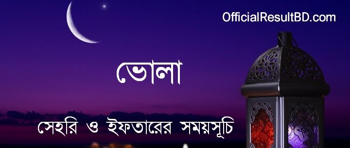 ভোলা জেলার সেহরি ও ইফতারের সময়সূচি ২০২১ Ramadan Calendar 2021 Bhola Sehri & Iftar Time