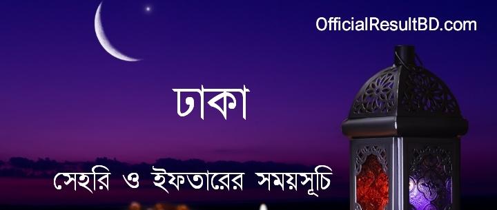 ঢাকা জেলার সেহরি ও ইফতারের সময়সূচি ২০২১ Ramadan Calendar 2021 Dhaka Sehri & Iftar Time
