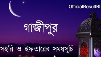 গাজীপুর জেলার সেহরি ও ইফতারের সময়সূচি ২০২১ Ramadan Calendar 2021 Gazipur Sehri & Iftar Time