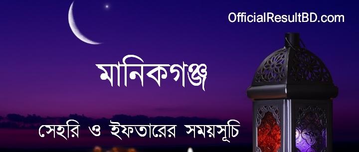 মানিকগঞ্জ জেলার সেহরি ও ইফতারের সময়সূচি ২০২১ Ramadan Calendar 2021 Manikganj Sehri & Iftar Time