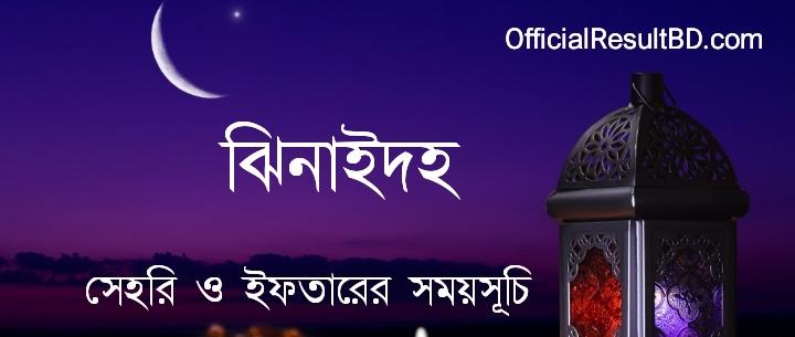ঝিনাইদহ জেলার সেহরি ও ইফতারের সময়সূচি ২০২১ Ramadan Calendar 2021 Jhenaidah Sehri & Iftar Time