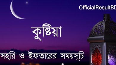 কুষ্টিয়া জেলার সেহরি ও ইফতারের সময়সূচি ২০২১ Ramadan Calendar 2021 Kushtia Sehri & Iftar Time