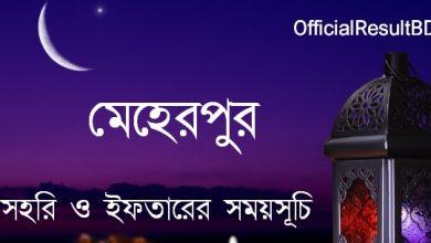 মেহেরপুর জেলার সেহরি ও ইফতারের সময়সূচি ২০২১ Ramadan Calendar 2021 Meherpur Sehri & Iftar Time