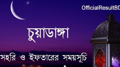 চুয়াডাঙ্গা জেলার সেহরি ও ইফতারের সময়সূচি ২০২১ Ramadan Calendar 2021 Chuadanga Sehri & Iftar Time