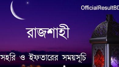 রাজশাহী জেলার সেহরি ও ইফতারের সময়সূচি ২০২১ Ramadan Calendar 2021 Rajshahi Sehri & Iftar Time