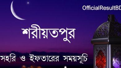শরীয়তপুর জেলার সেহরি ও ইফতারের সময়সূচি ২০২১ Ramadan Calendar 2021 Shariatpur Sehri & Iftar Time