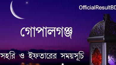 গোপালগঞ্জ জেলার সেহরি ও ইফতারের সময়সূচি ২০২১ Ramadan Calendar 2021 Gopalganj Sehri & Iftar Time