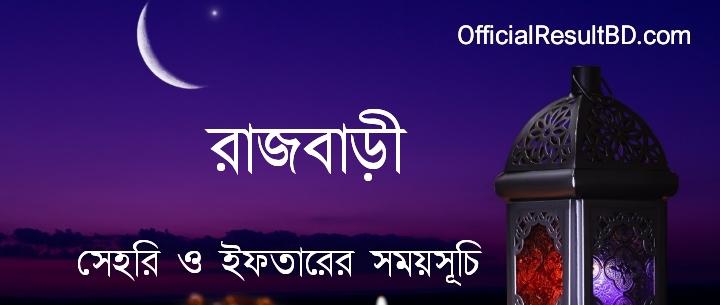 রাজবাড়ী জেলার সেহরি ও ইফতারের সময়সূচি ২০২১ Ramadan Calendar 2021 Rajbari Sehri & Iftar Time