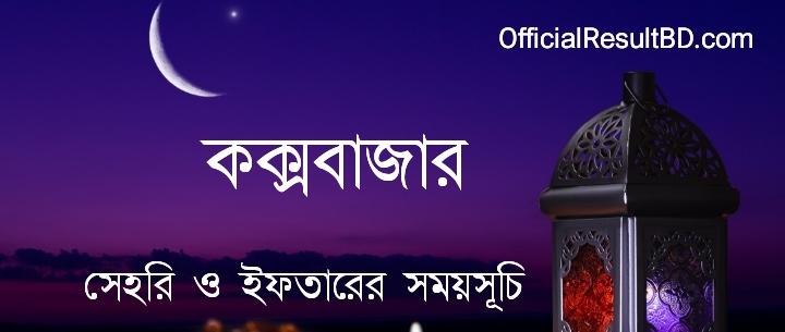 কক্সবাজার জেলার সেহরি ও ইফতারের সময়সূচি ২০২১ Ramadan Calendar 2021 Cox's Bazar Sehri & Iftar Time