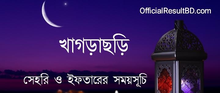 খাগড়াছড়ি জেলার সেহরি ও ইফতারের সময়সূচি ২০২১ Ramadan Calendar 2021 Khagrachari Sehri & Iftar Time