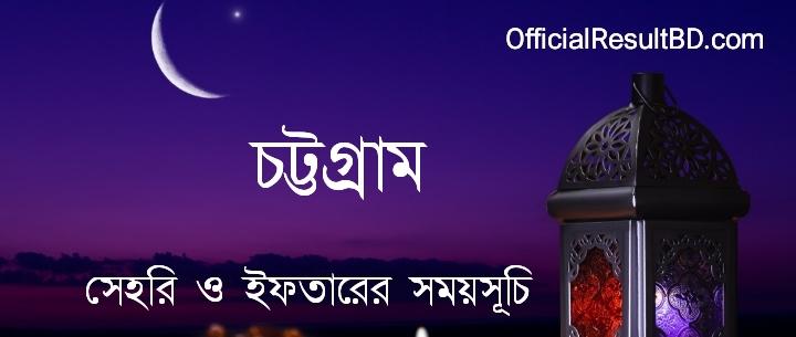 চট্টগ্রাম জেলার সেহরি ও ইফতারের সময়সূচি ২০২১ Ramadan Calendar 2021 Chattogram Sehri & Iftar Time