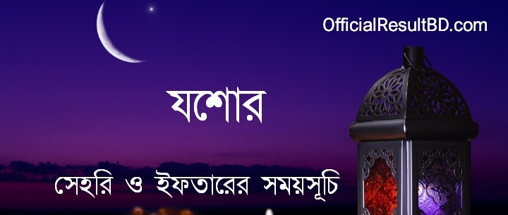 যশোর জেলার সেহরি ও ইফতারের সময়সূচি ২০২১ Ramadan Calendar 2021 Jessore Sehri & Iftar Time