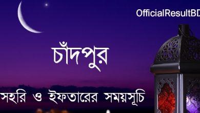 চাঁদপুর জেলার সেহরি ও ইফতারের সময়সূচি ২০২১ Ramadan Calendar 2021 Chandpur Sehri & Iftar Time