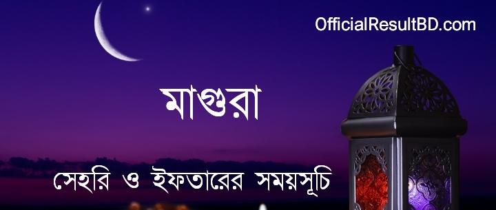 মাগুরা জেলার সেহরি ও ইফতারের সময়সূচি ২০২১ Ramadan Calendar 2021 Magura Sehri & Iftar Time