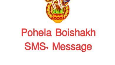Pohela Boishakh 2021 SMS, Message, Wishes, Facebook Status (Shuvo Noboborsho 1428)