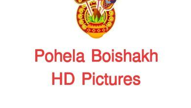 Pohela Boishakh 2021 HD Pictures, Images, Photo Download    Pohela Boishakh 1428