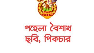 Pohela Boishakh 2021 HD Pictures, Photo, Image Download (Bangla Noboborsho 1428 Pic)