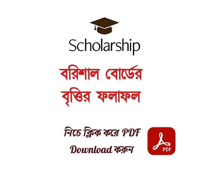 HSC Scholarship Result 2021 Barisal Board PDF Download