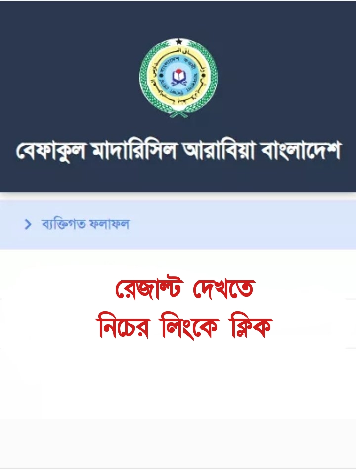Befaq Result 2021 Befaqul Madarisil Arabia Bangladesh Result 2021
